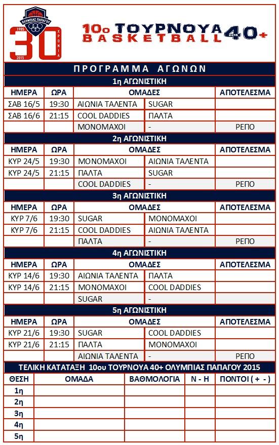 programme 10o tournament 40+