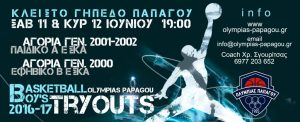 POSTER TRYOUTS 2016 OLYMPIADA PAPAGOU-web